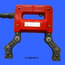 B310磁粉探伤仪