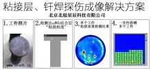 粘接层超声波C扫描