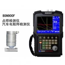 BSN900F点焊波探伤仪